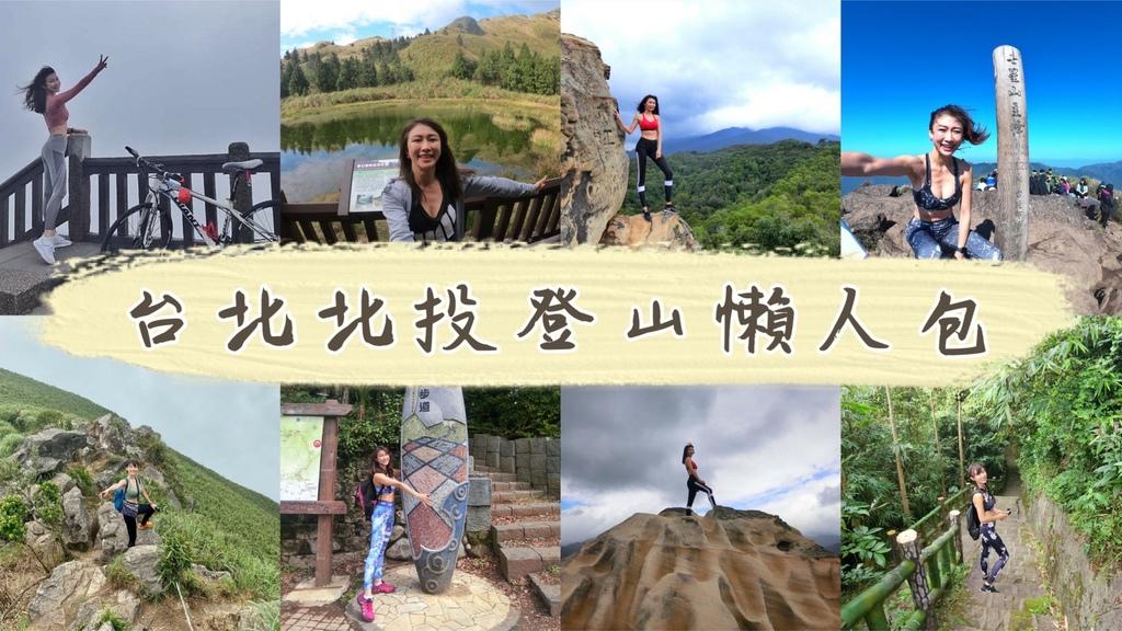 台北登山之大家知道在北投區TOP 5的登山步道嗎?讓我告訴你【丁小羽登山篇】