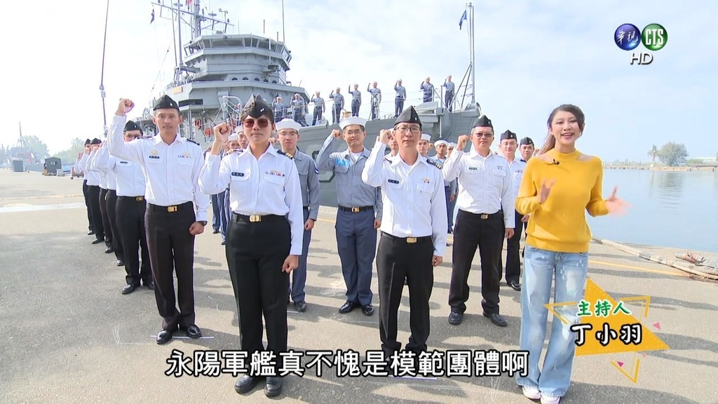 丁小羽主持「莒光園地」國軍戰力強-海軍192艦隊永陽軍艦!主持花絮
