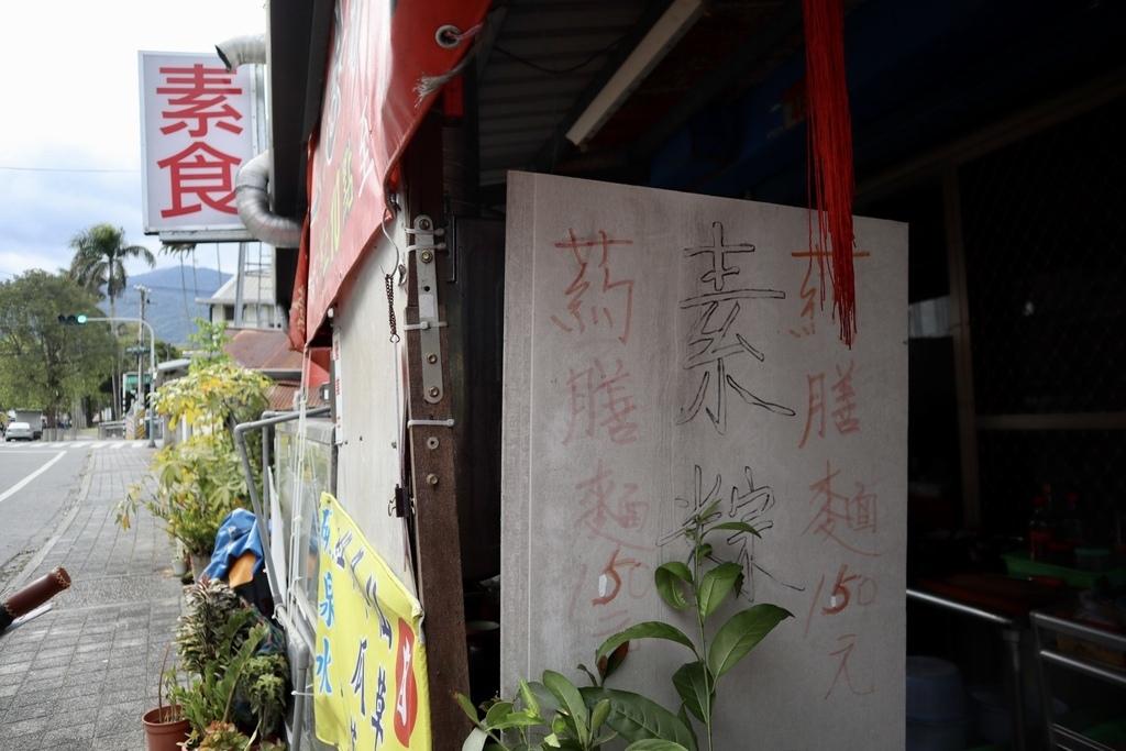 花蓮玉里素食料理-蓮花天恩素食店,給你大碗又好吃的素食玉里麵