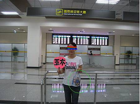 機場拿禮物照.jpg