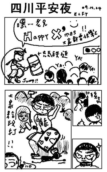 漫畫格.JPG