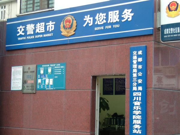 川音校門口的警衛室