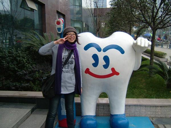 口腔醫學院的牙齒像