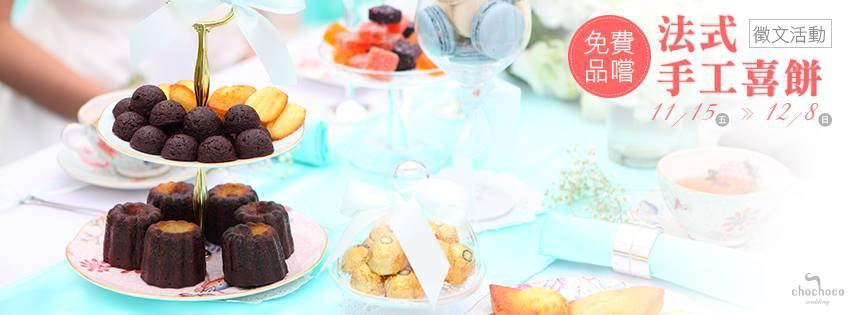 Chochoco Wedding 喜餅試吃活動
