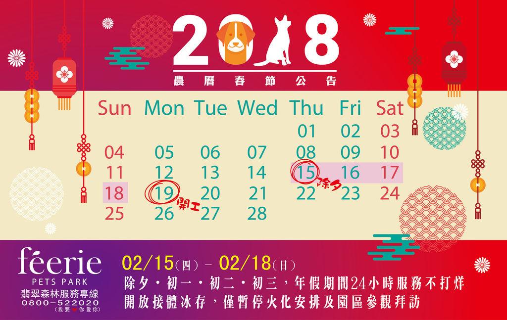 2018新春公告-01.jpg
