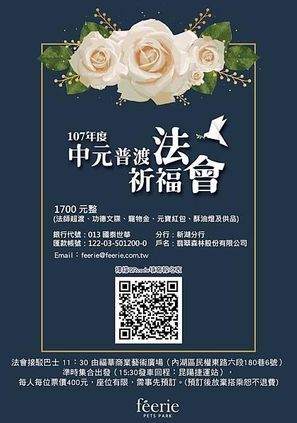 20180818法會網路公告-02.jpg