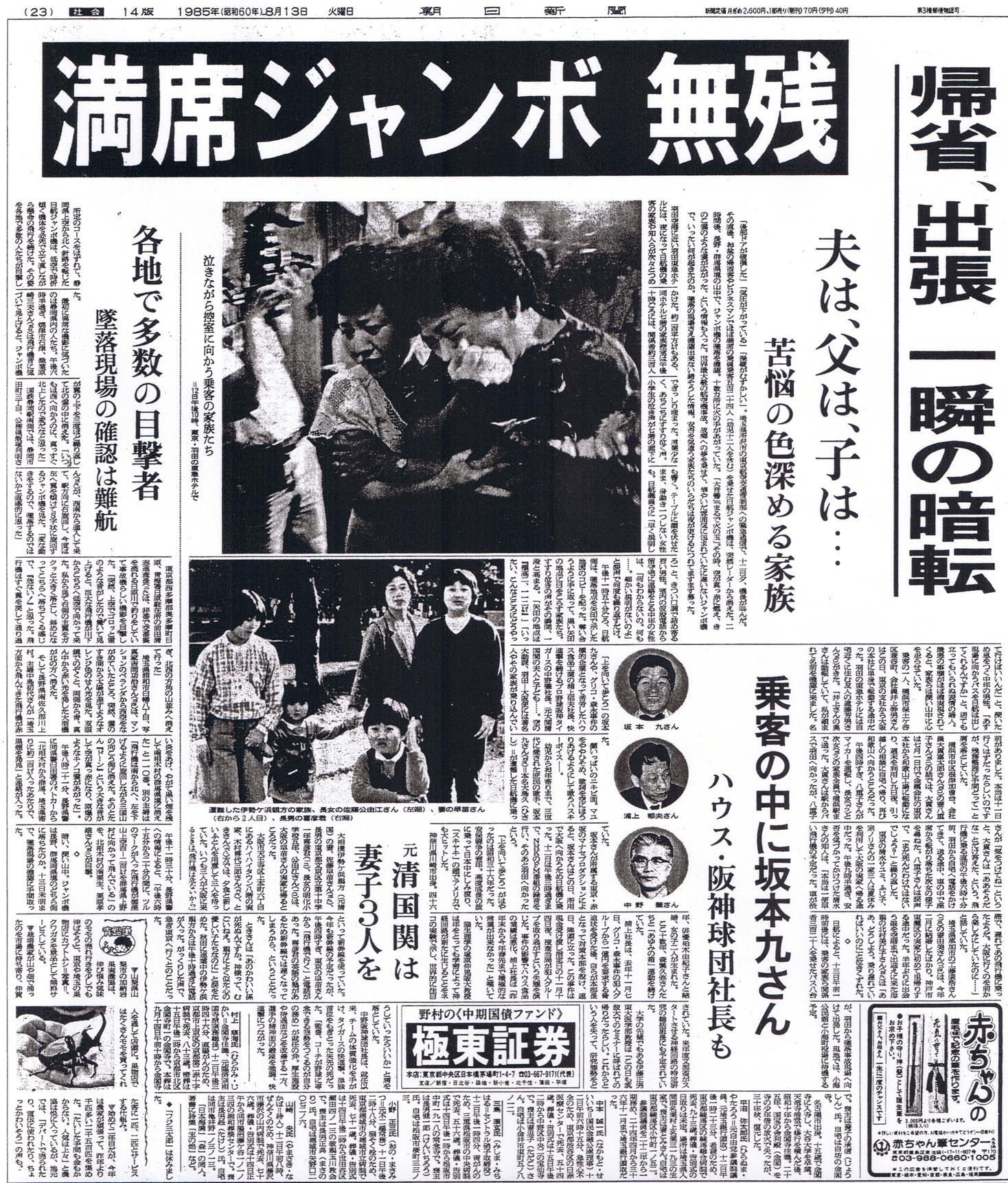 JAL123-朝日新聞2.jpg