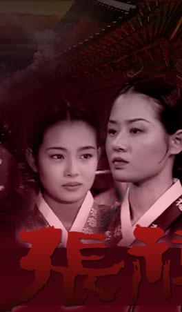 張禧嬪-第六代2.jpg