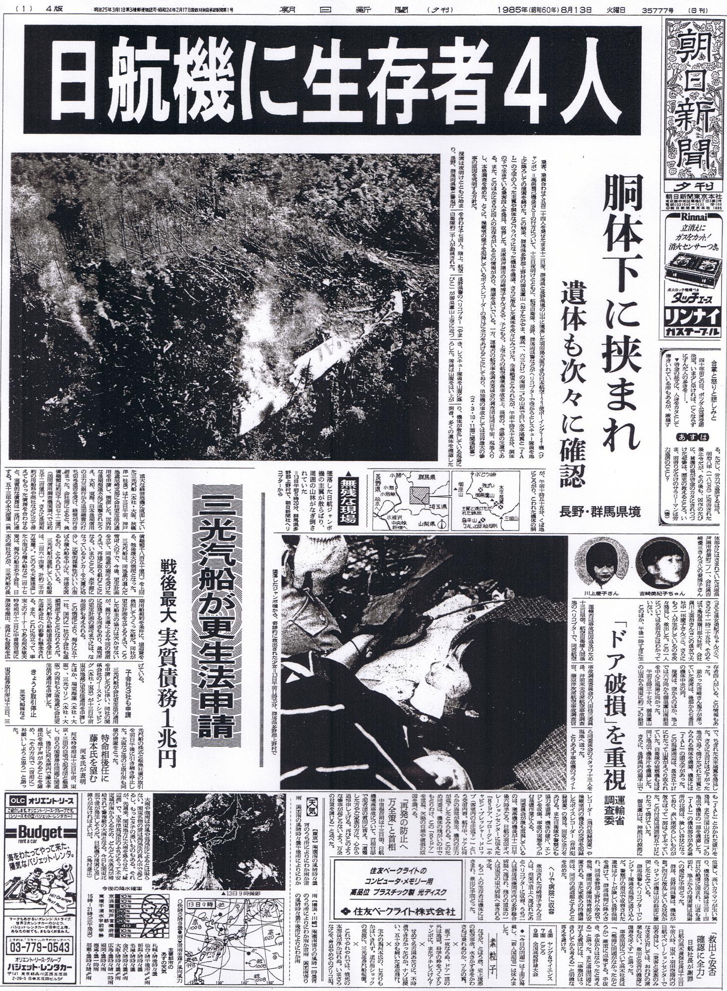 JAL123-朝日新聞3.jpg