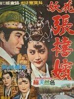 張禧嬪-第二代1968.JPG