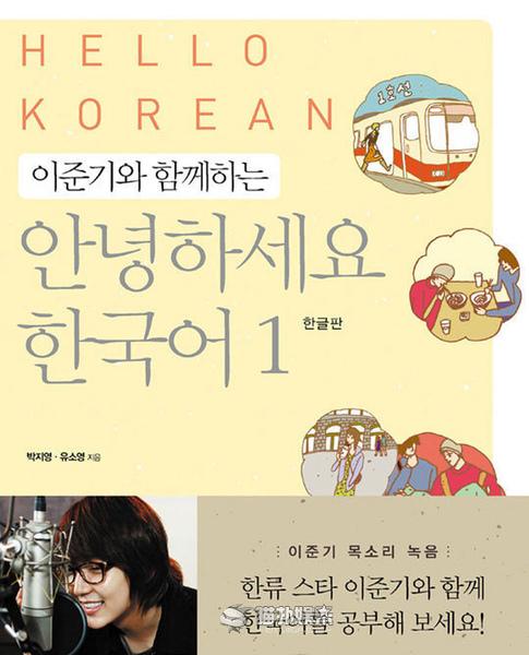 準基韓語教學