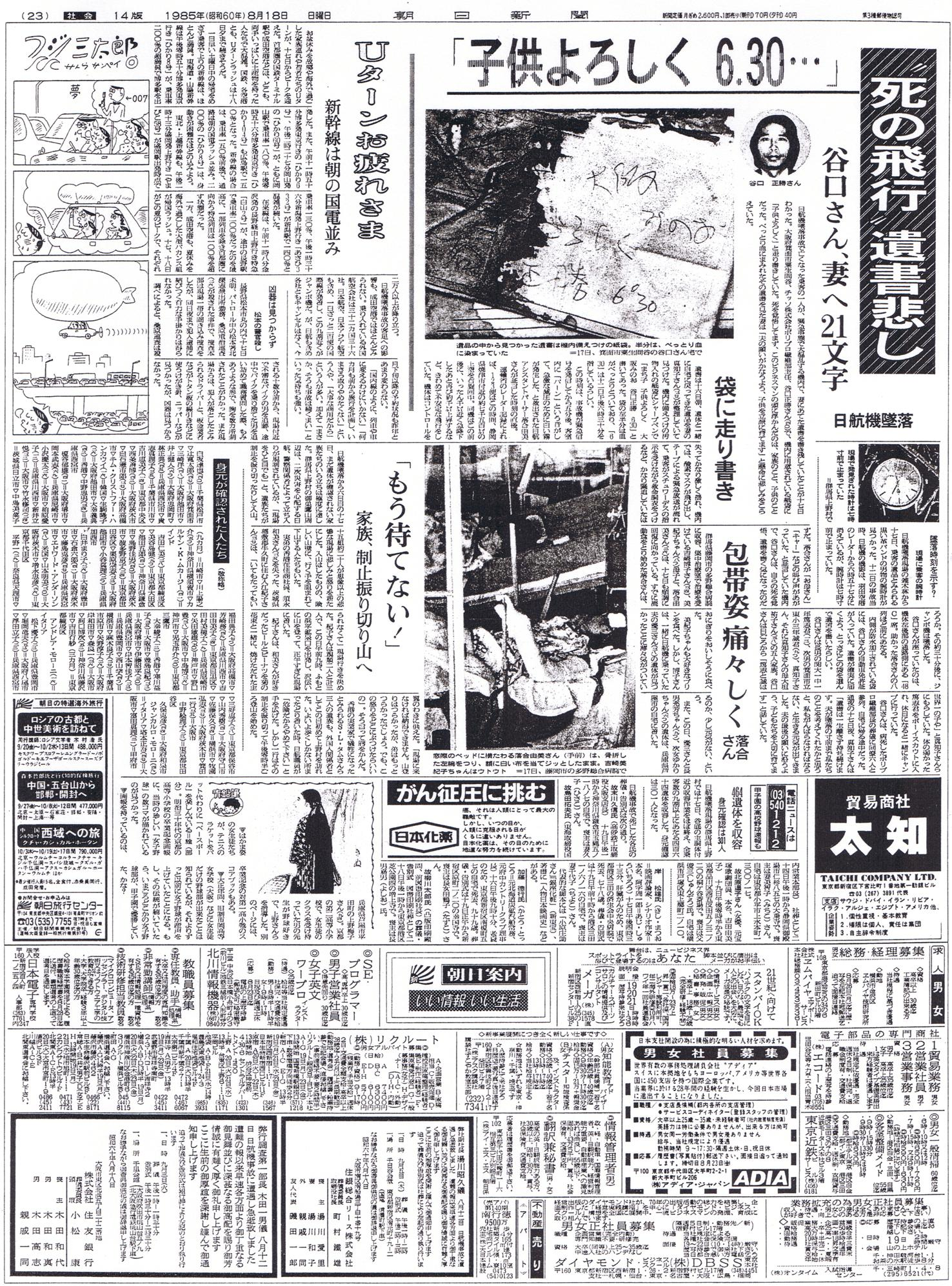 JAL123-谷口遺書.jpg