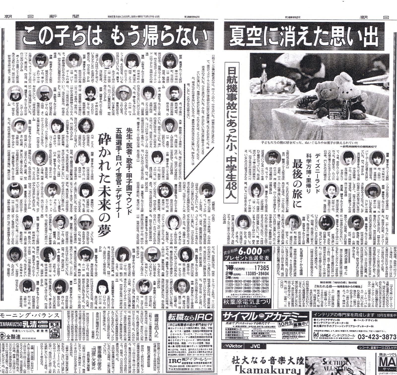 JAL123-罹難的孩子.jpg