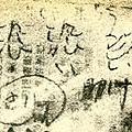 JAL123-白井麻理子遺書.jpg