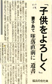 JAL123-吉村一男遺書.jpg
