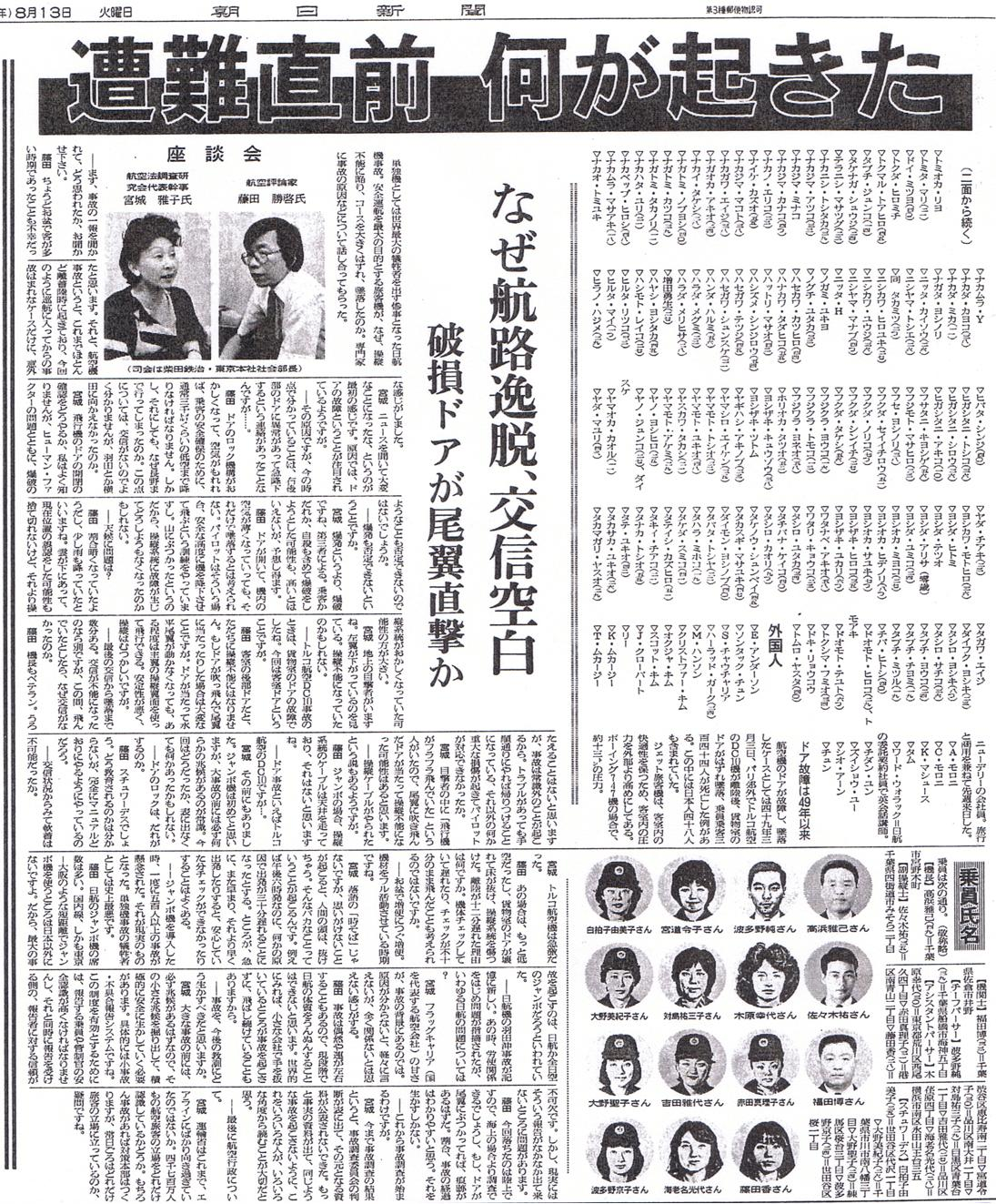 JAL123-罹難者名單.JPG