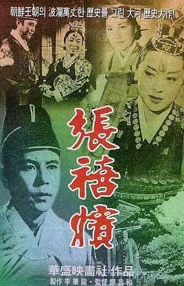 張禧嬪-第一代1961-金芝美1.JPG