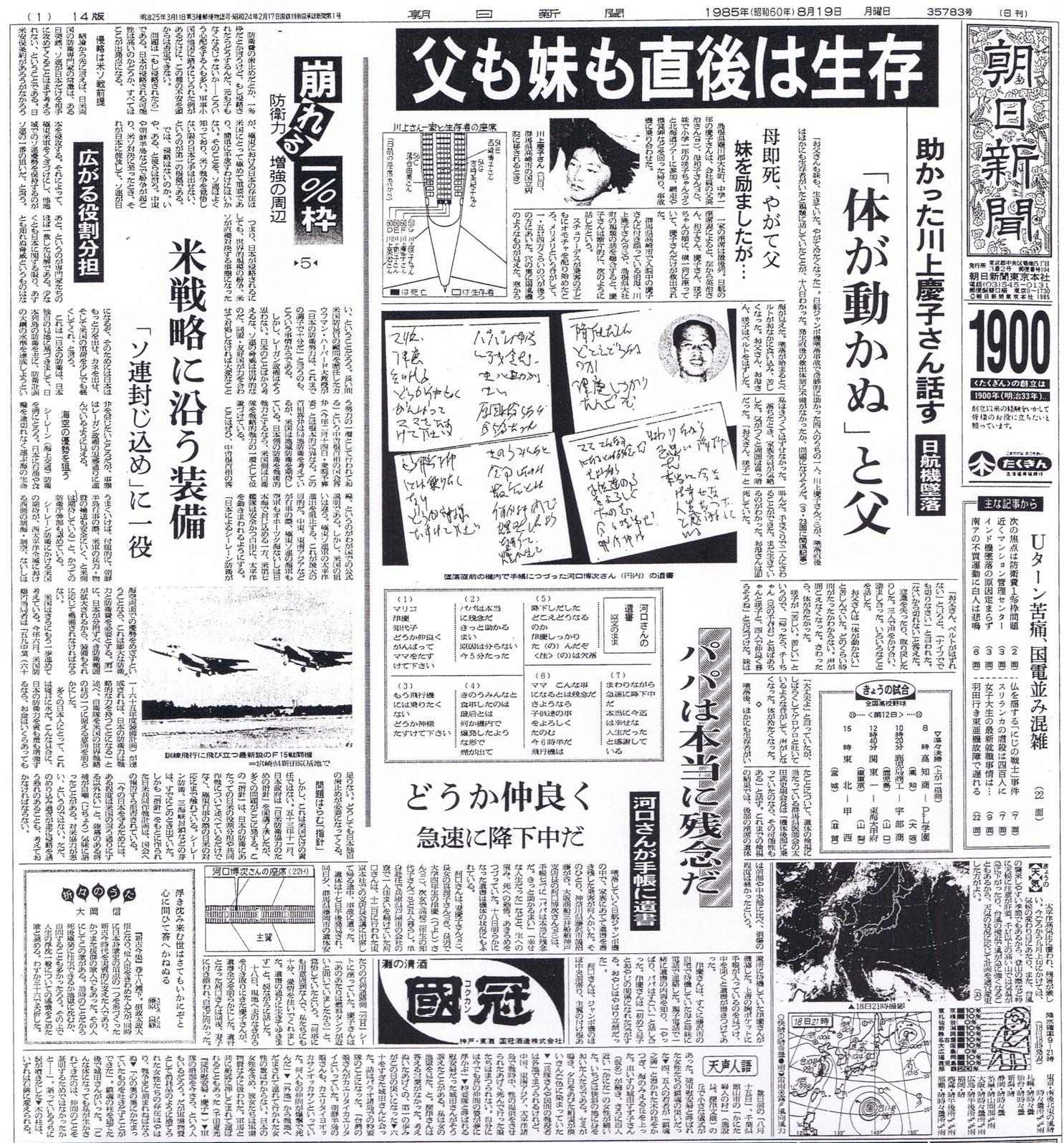 JAL123-朝日新聞.jpg
