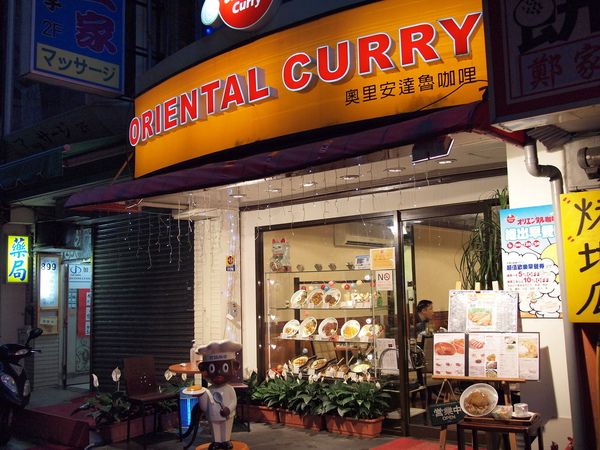 Oriental Curry