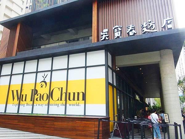 【台中美食】吳寶春麥方店 Wu Pao Chun