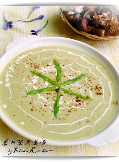 蘆筍堅果濃湯