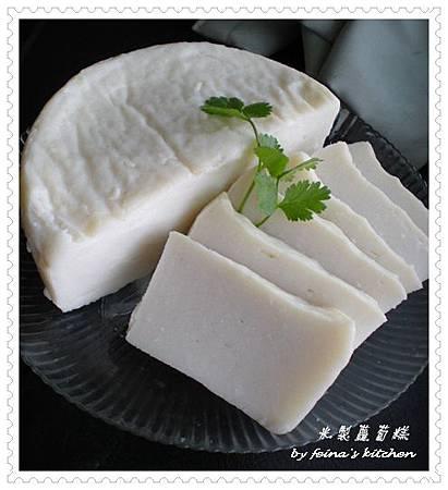 米製蘿蔔糕1.jpg