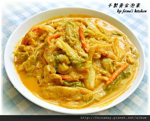 手製黃金泡菜
