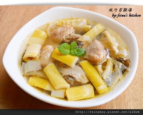桂竹筍雞湯