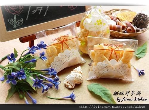 香酥洋芋餅乾