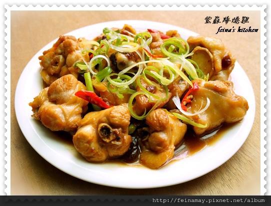 紫蘇梅燒雞