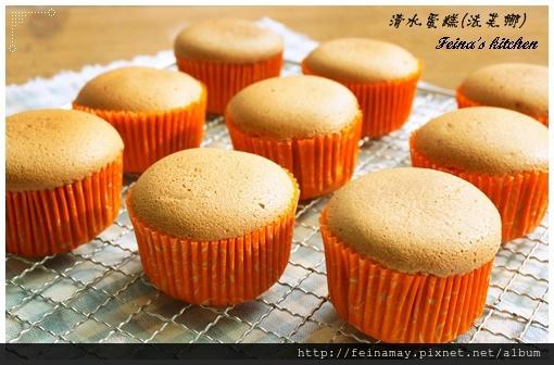 清水蛋糕法芙娜-1