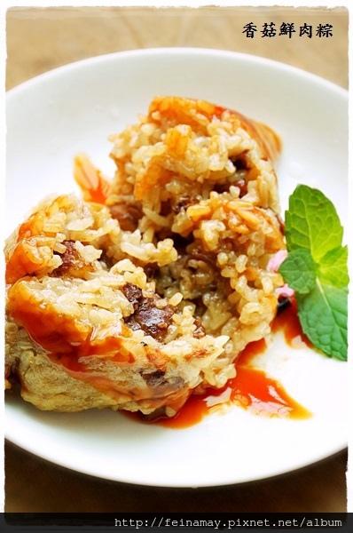 香菇肉粽1