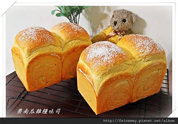 栗南瓜雜糧米吐司