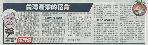 蘋果日報_131104_A18