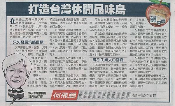 蘋果日報_131230_A16打造台灣休閒品味島