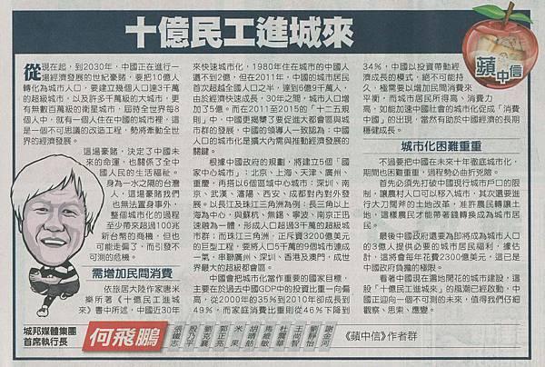 蘋果日報_A16_140224十億民工進城來