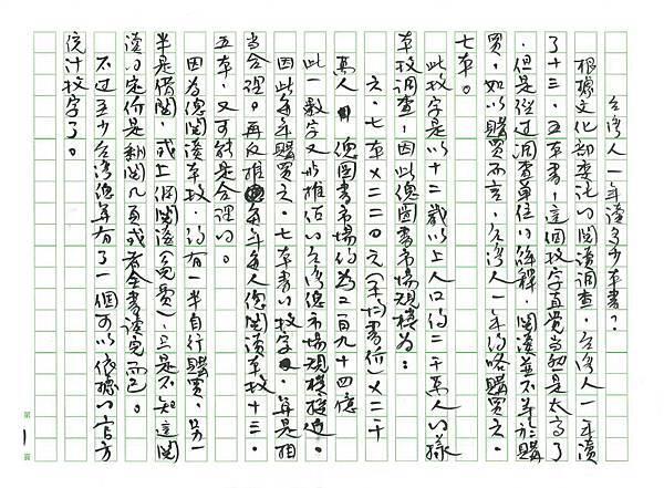 台灣人一年讀多少本書