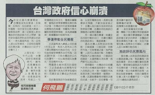 蘋果日報_140630_A13台灣政府信心崩潰