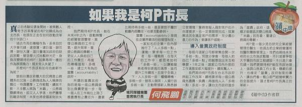蘋果日報_141201_A15如果我是柯P市長