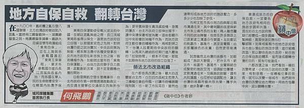 蘋果日報_150209_A13地方自保自救 翻轉台灣