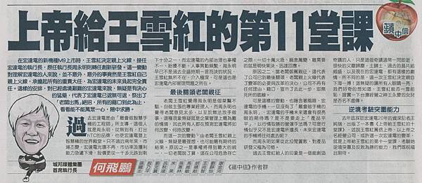 蘋果日報_150325A13上帝給王雪紅的第11堂課