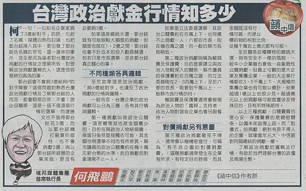 蘋果日報-150420 A13台灣政治獻金行情知多少