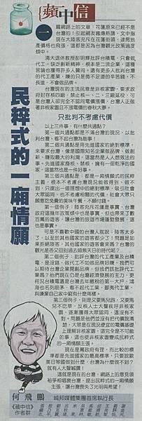 蘋果日報150629A15-民粹式的一廂情願