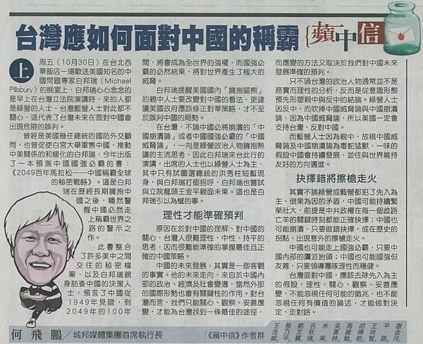 AD-151102 A13台灣應如何面對中國的稱霸.jpg