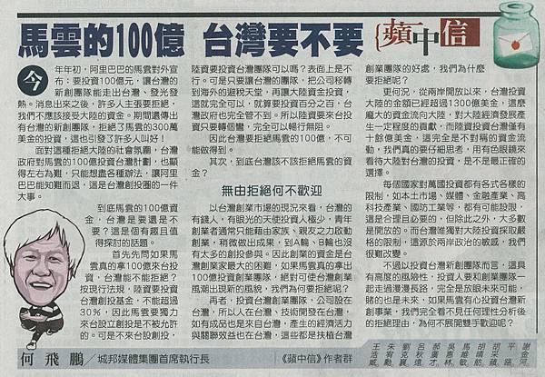 AD 馬雲的100億台灣要不要151130
