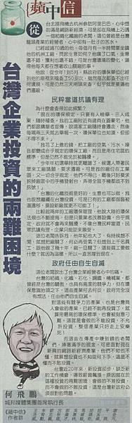 AD-160530_A10台灣企業投資的兩難困境