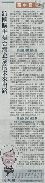AD-160822_A10跨國購併是台灣企業的未來出路.jpg