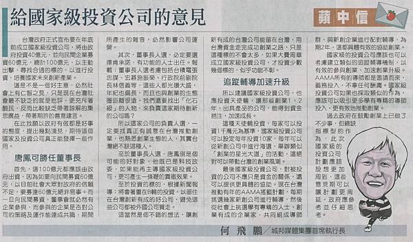 蘋果日報_161031_A14給國家級投資公司的意見.jpg