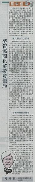 蘋果日報-170109_A14勞資協商化解勞資僵局.jpg