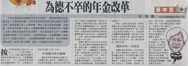 蘋果日報_170123_A16-為德不卒的年金改革.jpg